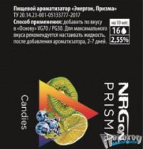 Ароматизатор NRGon PRISMA  cream pear (10 мл) - Пароход Multi shop